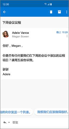 包含两个建议回复的电子邮件