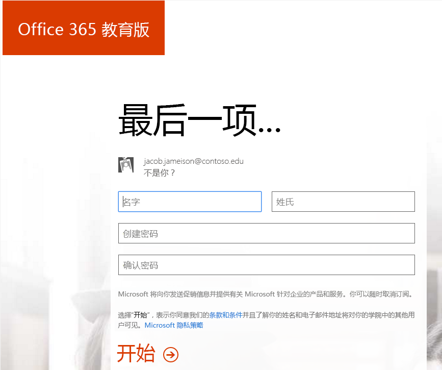 Office 365 注册过程的密码创建页面的屏幕截图。