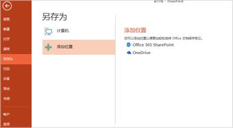 将 OneDrive 添加为位置