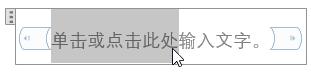 编辑纯文本内容控件中的占位符文本