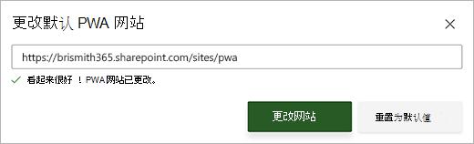 """""""更改默认 PWA 网站"""" 对话框的屏幕截图,其中的文本框下方显示一条绿色的成功消息"""