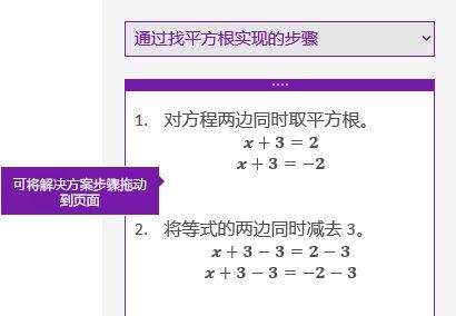 在数学任务窗格中的步骤解决方案