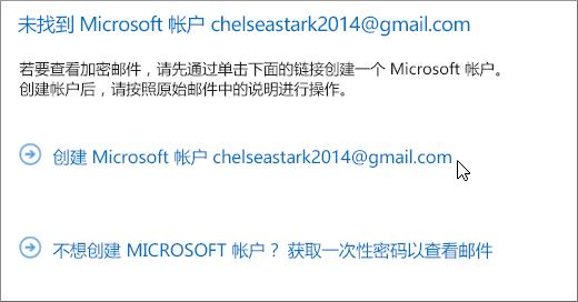 创建 Microsoft 帐户