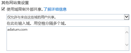 网站集设置对话框中受限域部分的屏幕截图。