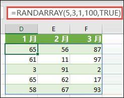 RANDARRAY 函数, 包含 Min, Max & 整数参数