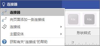 """""""告诉我你想要做什么""""工具的屏幕截图,其中显示连接 (Connect) 的搜索结果。"""