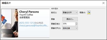 您可以添加到您电子名片的图像。