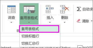 用于对数据套用表格格式的按钮