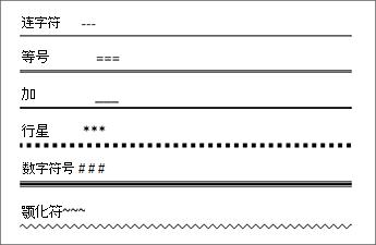 键入特定字符3次的行的表格创建