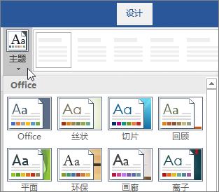 Word 功能区中的主题选项