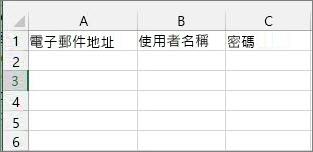 Excel 迁移文件中的单元格标题。