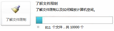 SharePoint Workspace 文档指示器,使用的文档数小于 7500