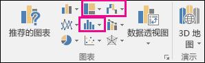 Excel 2016 for Windows 中用于插入层次结构、瀑布图、股价图或统计图的图标