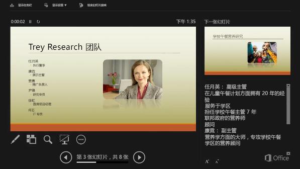 在 PowerPoint 2016 演示者视图中,用圆圈圈住演讲者备注。