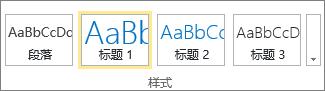 "SharePoint Online 功能区上""样式""组的屏幕截图(选中了""标题 1""样式)。"