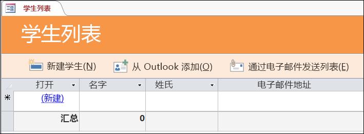 Access 学生数据库模板中的学生列表窗体