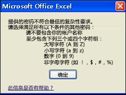 密码使用的字符数过少时出现的错误消息