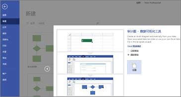 审计图模板向导第一页