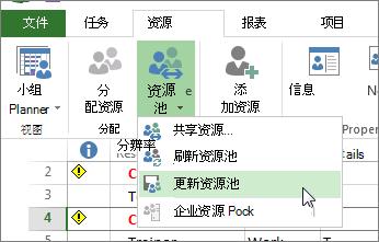 编辑共享资源文件中的资源后更新资源池