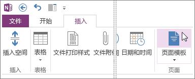 """单击""""页面模板""""按钮以查看和使用模板。"""