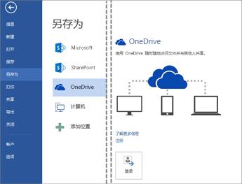 将文件保存到 OneDrive