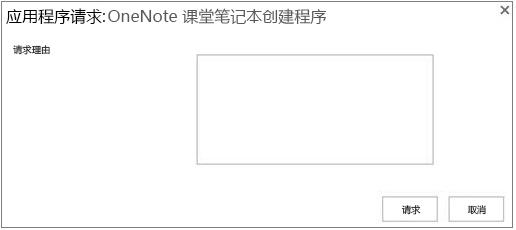 """""""应用请求""""对话框的屏幕截图"""