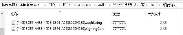 屏幕截图许可文件夹中,显示在共享的计算机激活的许可令牌文件。