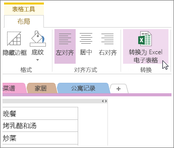 将 OneNote 页面转换为 Excel 电子表格