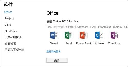 """Office 365""""设置"""",Mac 上的""""安装软件""""屏幕"""