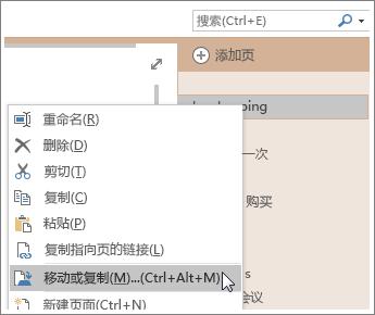 在 OneNote 2016 中如何移动或复制页的屏幕截图。