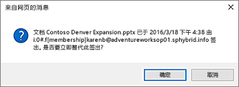 有关在其他用户文件签入警告的屏幕截图