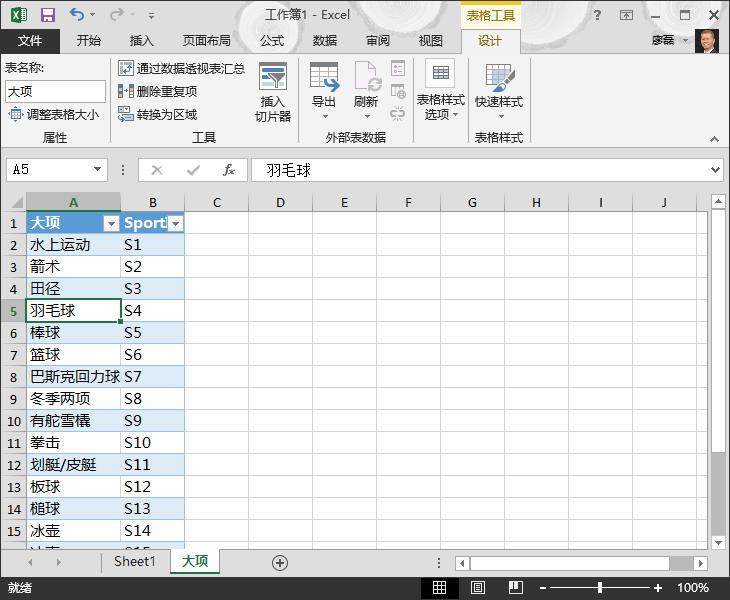 在 Excel 中命名表