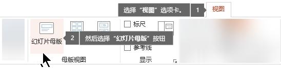 使用 PowerPoint 中的视图选项卡切换到幻灯片母版视图