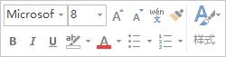 用于设置邮件文本格式的浮动工具栏