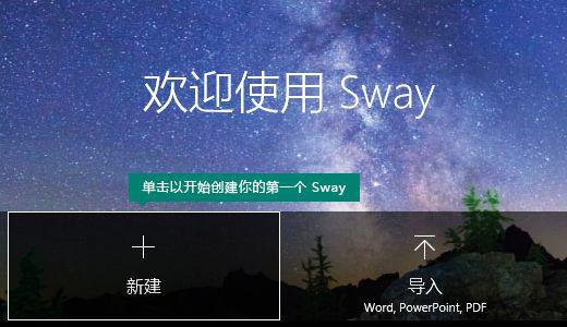 """在""""我的 Sway""""页面上创建""""新建""""按钮"""