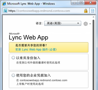 使用 Lync Web App 加入会议的选项