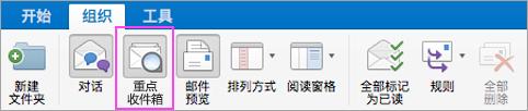 重点收件箱有助于保持电子邮件整洁有序。