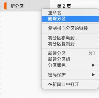 "Mac 中突出显示了""删除分区""的分区上下文菜单。"
