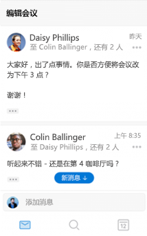 Outlook for iOS 中新的对话体验