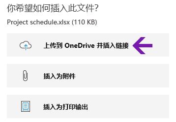OneNote for Windows 10 中的文件插入选项