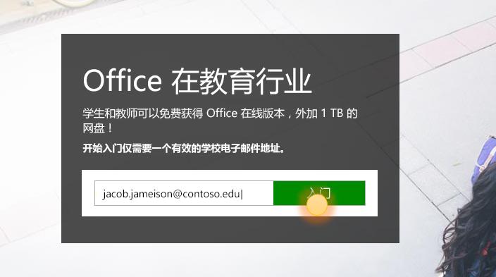 入门的登录页面的屏幕截图。