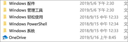 显示文件资源管理器中 OneDrive 应用程序的屏幕截图。