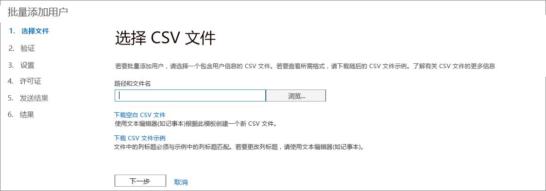 批量添加用户向导的步骤 1 - 选择 CSV 文件