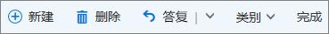 """""""已标记""""邮件和任务列表中已标记的电子邮件的 Outlook.com 命令栏"""