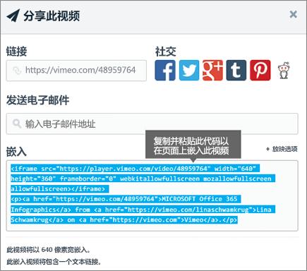 使用的示例嵌入代码嵌入在 SharePoint 页面上的内容
