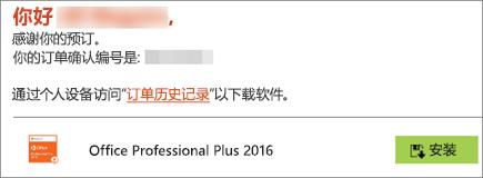"""在家用许可计划的电子邮件中显示""""安装""""按钮。"""