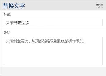 """Word Mobile 中""""替换文字""""对话框的屏幕截图,其中包含""""标题和说明""""字段。"""