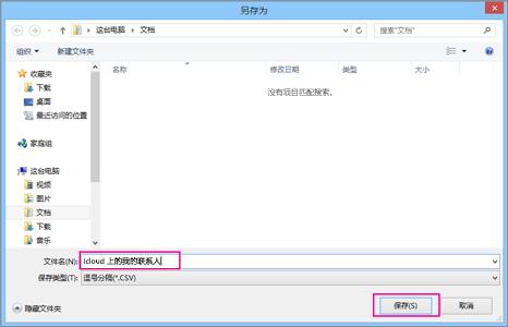 """键入 csv 文件的名称,然后选择""""保存""""。"""