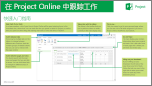 在 Project Online 中跟踪工作的快速入门指南