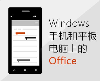 单击以在 Windows 10 设备上设置 Office 移动应用